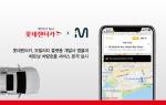 롯데렌터카, 엠블과 베트남 차량호출 서비스 본격 실시
