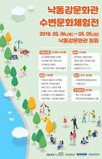 가정의달 첫 주말 낙동강에서 맞자 '낙동강문화관 수변문화체험전'