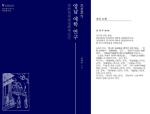 경성대학교 인문한국플러스(HK+) 사업단 연구총서 2종 출간