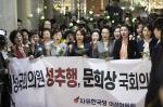 문희상 임이자 성추행 논란, 한국당 현수막 들고 등장… '자작극' 의혹까지