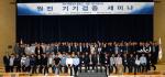 한국전력기술, '원전 기기검증 세미나' 개최