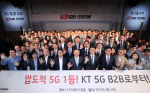 """5G 기업들을 잡아라""... KT 임직원, B2B 전진대회"