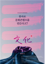 경성대 한국한자연구소 HK+사업단, 동아시아 한자인문특강 '한자로 문화콘텐츠를 만든다고?' 개최