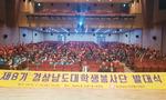 경남도자원봉사센터, '제8기 경남도대학생봉사단 발대식' 개최