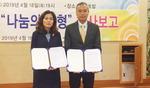 부산성형외과의사회, '나눔의 성형' 후원 협약식 개최