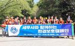 부산세무사고시회, 환경보호캠페인 실시