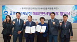 인제대학교와 김해시, '글로벌 인재양성 해외인턴 사업' 업무 협약 체결