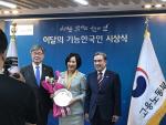 부산 동아플레이팅 이오선 대표 이달의 기능 한국인 선정