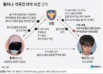 """박유천 연예계 은퇴… 네티즌 """"은퇴 아닌 퇴출이지"""""""