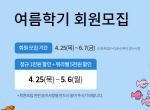 """이마트 문화센터 여름학기 모집 시작… """"1만5000원 할인 받으려면?"""""""