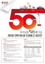 무보, 대학생 대상 '무역보험 인쇄광고 공모전' 개최