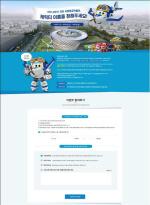 국토부, 국립항공박물관 캐릭터, 명칭 온라인 설문조사
