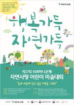 KEB하나은행, 제27회 자연사랑 어린이 미술대회 개최