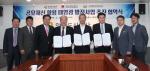 난방공사, '안산시 공유재산 활용' 태양광 발전사업 MOU