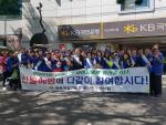 바르게살기운동부산진구협의회, 산불예방 캠페인