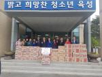 바르게살기운동부산진구협의회, 오륜정보산업학교 후원품 전달