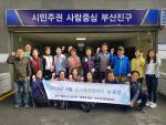 부산진구 전포1동 통장협의회, 4월 도시환경정비