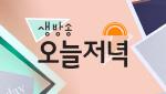 '생방송오늘저녁' 육우·된장 미꾸라지·마리오네트·뚱보 호르몬·시서스