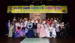 부산진구여성단체협의회, 제8회 다문화가족 사랑의 돌잔치