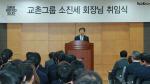 김지원 아나운서 남편 소준범 씨 父는 소진세, 교촌치킨 갑질 논란 이후 회장 취임