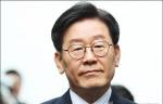 이재명 '직권 남용 혐의' 검찰 징역 1년 6월 구형(1보)