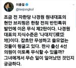 """""""나경원 대표의 지식 수준은 나대지""""… 이종걸 의원 작심 비판"""