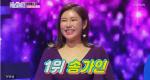 송가인 독보적 인기… '결승전 5인 대결' 정미애 홍자 김나희 정다경