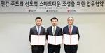 보성산업·LG CNS 등 부산 스마트타운 추진