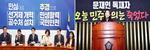 """내년 총선 판도와 직결…여야 4당 """"처리"""" vs 한국당 """"저지"""" 치킨게임 시작"""