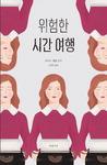[신간 돋보기] 반전의 묘미 살아있는 소설