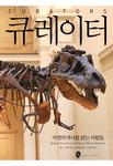 [신간 돋보기] 공룡화석 '수' 등의 소장 비사