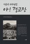 [신간 돋보기] 김구·임정 발자취 모은 자료집