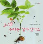 [어린이책동산] 숲속 동·식물들은 협력하며 살아 外