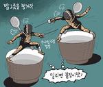 [서상균 그림창] 밥그릇을 챙겨라