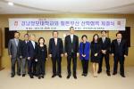 경남정보대학교, 힐튼부산과 산학협력체결