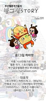 [부산 웹툰 작가들의 방구석 STORY] 하마탱