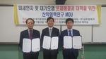 부경대 '미세먼지 산학 연구소' 설립 추진