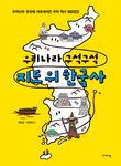 [어린이책동산] 지도 통해 우리나라 과거 엿보기 外