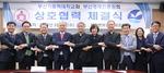 부산경제진흥원과 부산가톨릭대학교, 업무협약 체결