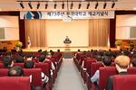 부경대학교 개교 73주년 기념식