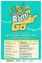 부산외국어대, 라틴아메리카 문화 공감 행사 '중남미 GO' 개최