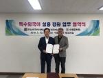 부산외국어대, 수영문화원에 아세안 언어교육 확산을 위한 교육과정 개설