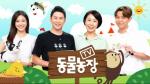 '동물농장' 12일 예고-은봉산 안내견/수달 부부 육아기/도로변 말티즈