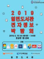 부산경상대학교 일민도서관 전자정보박람회 개최