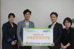 건협 부산검진센터, 강서구 종합사회복지관에 성금전달