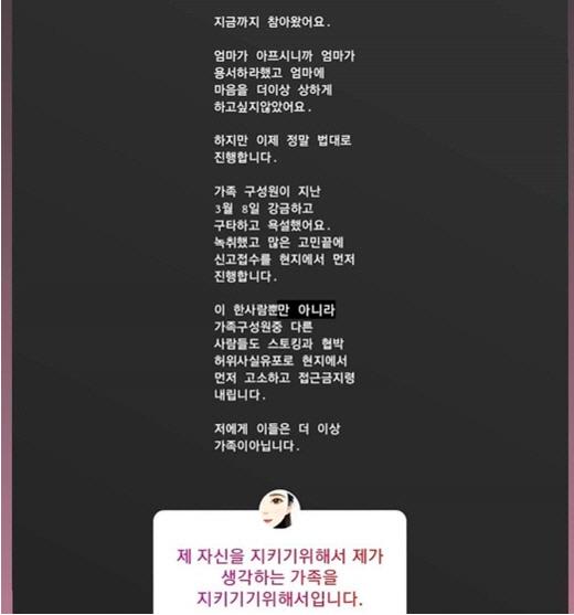 윤지오 가족구성원 감금 구타 주장→SNS 비공개 전환