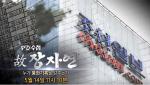 'PD수첩' 故 장자연, 방정오 대표와 관계 의혹 조명