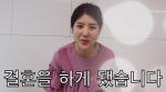 """강유미 8월 결혼 깜짝 발표 """"드디어 결혼하게 됐다"""""""