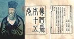 동북아 바다…인문학으로 항해하다 <19> 동북아해역과 근대 지식의 수용·유통(상)