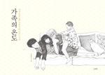 [신간 돋보기] 세 아이 입양 엄마의 가족이야기